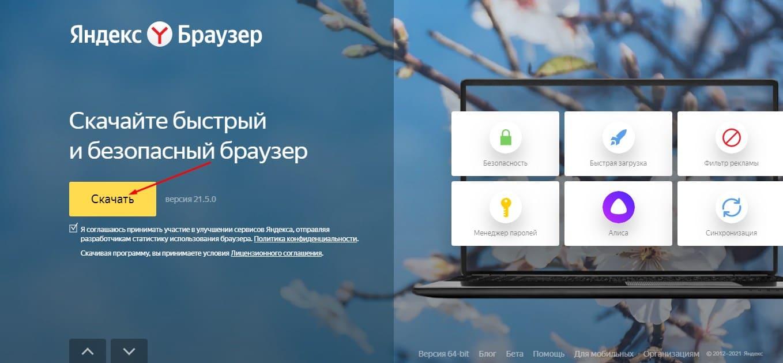 Скачать Яндекс браузер