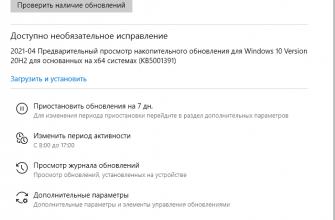 Windows 10 2004 и 20H2